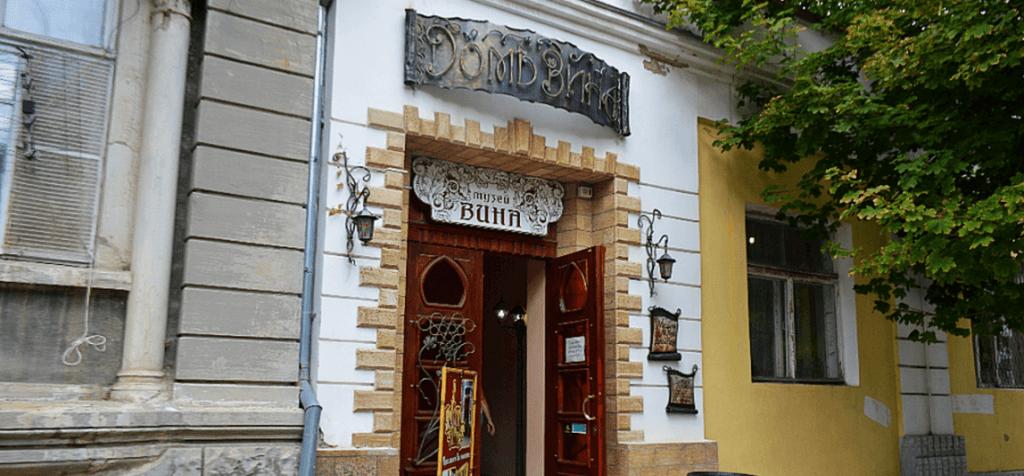 Дом Вина, Евпатория
