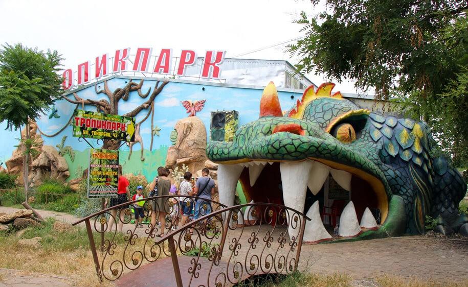Тропик Парк, Евпатория