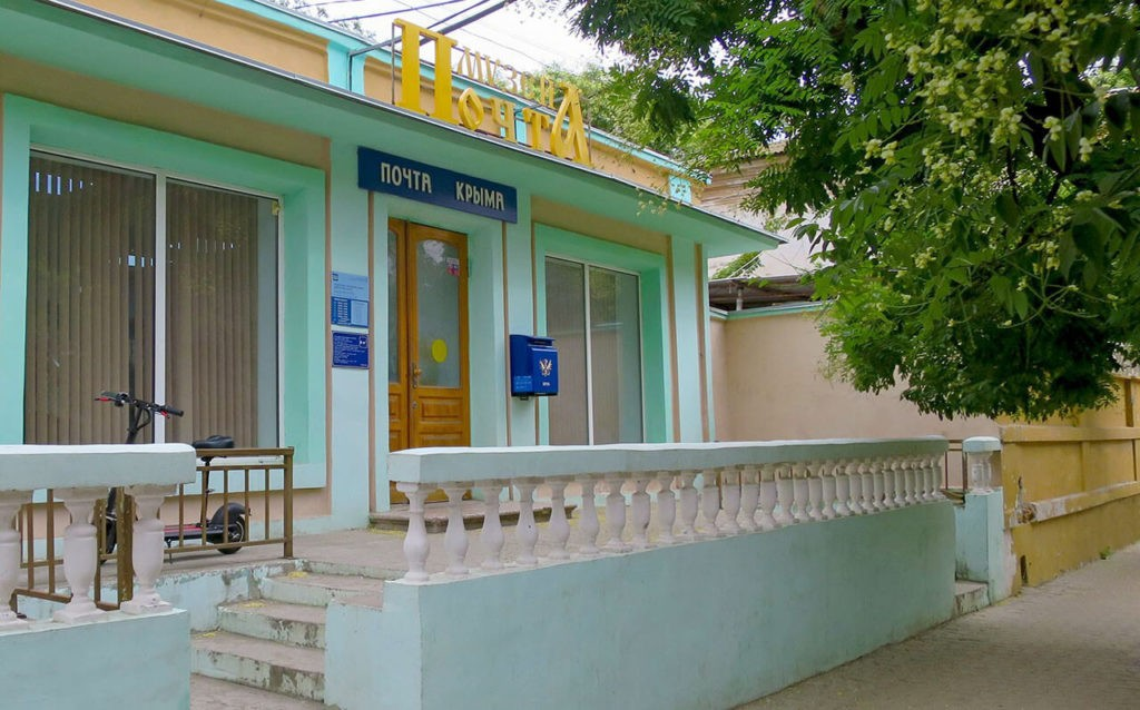 Почта-музей, Евпатория