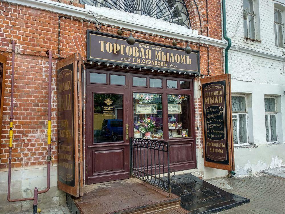 Музейная лавка «Торговля мылом Г. И. Суранова», Коломна