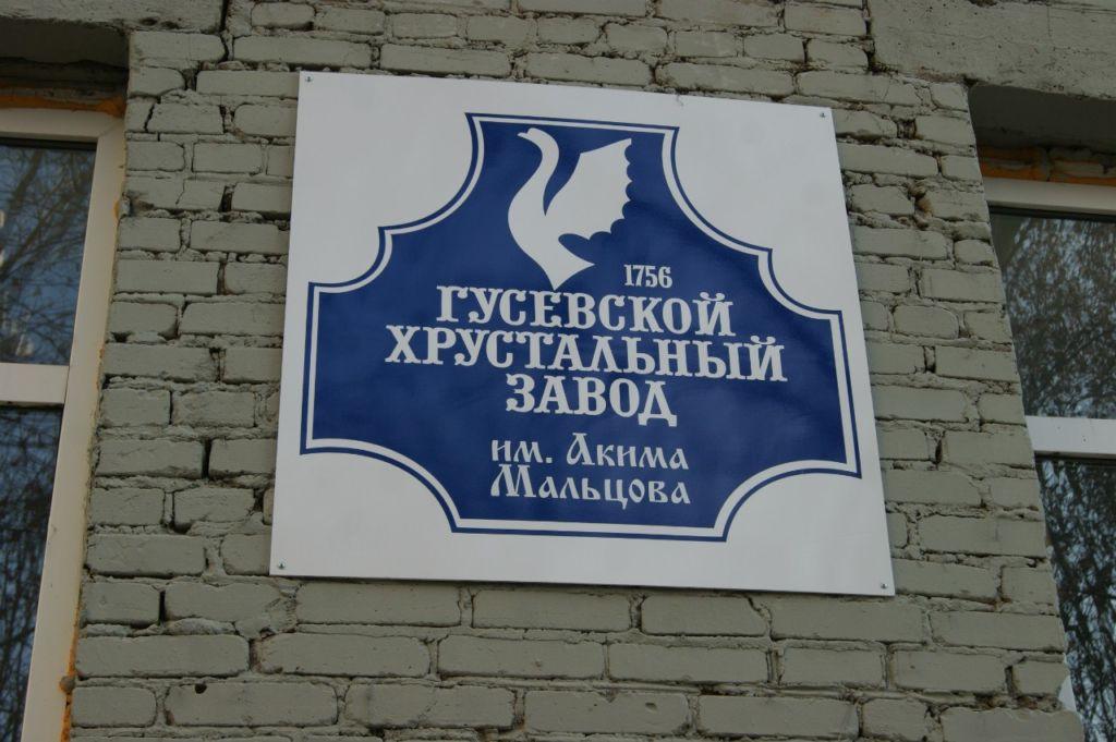 Гусевской хрустальный завод