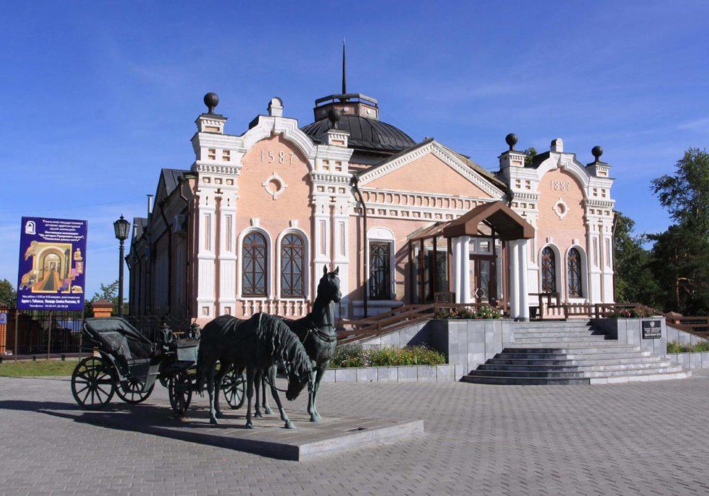 Художественный музей, Тобольск