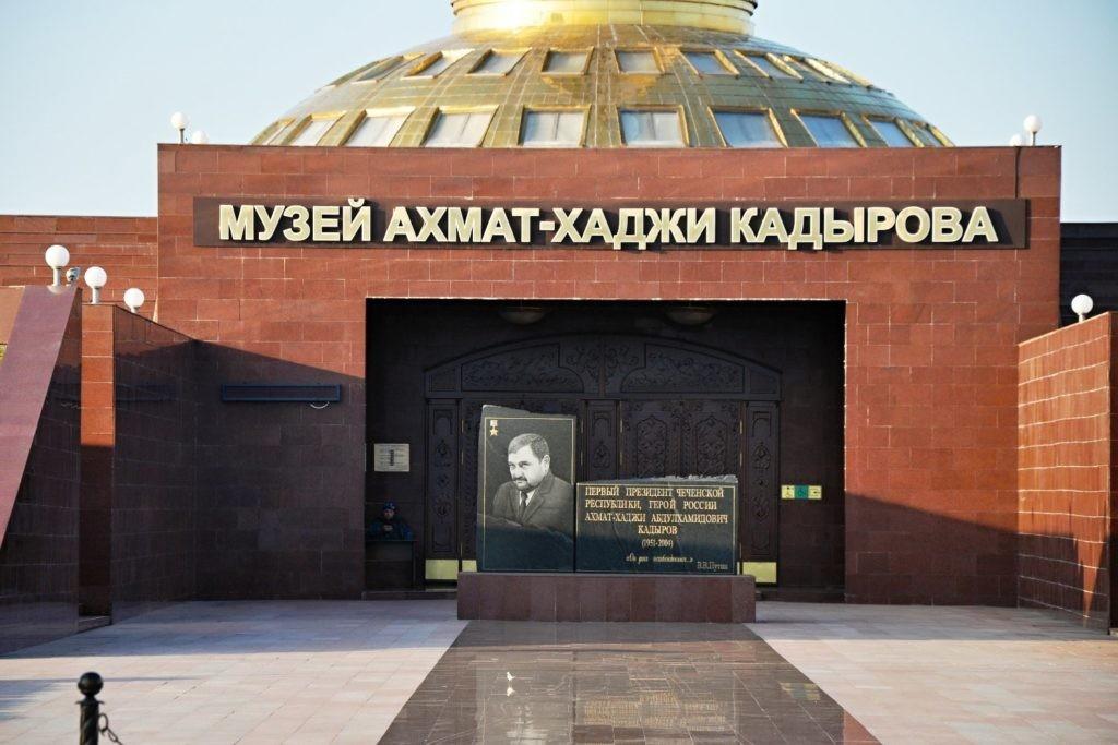 Музей Ахмата-Хаджи Кадырова, Грозный