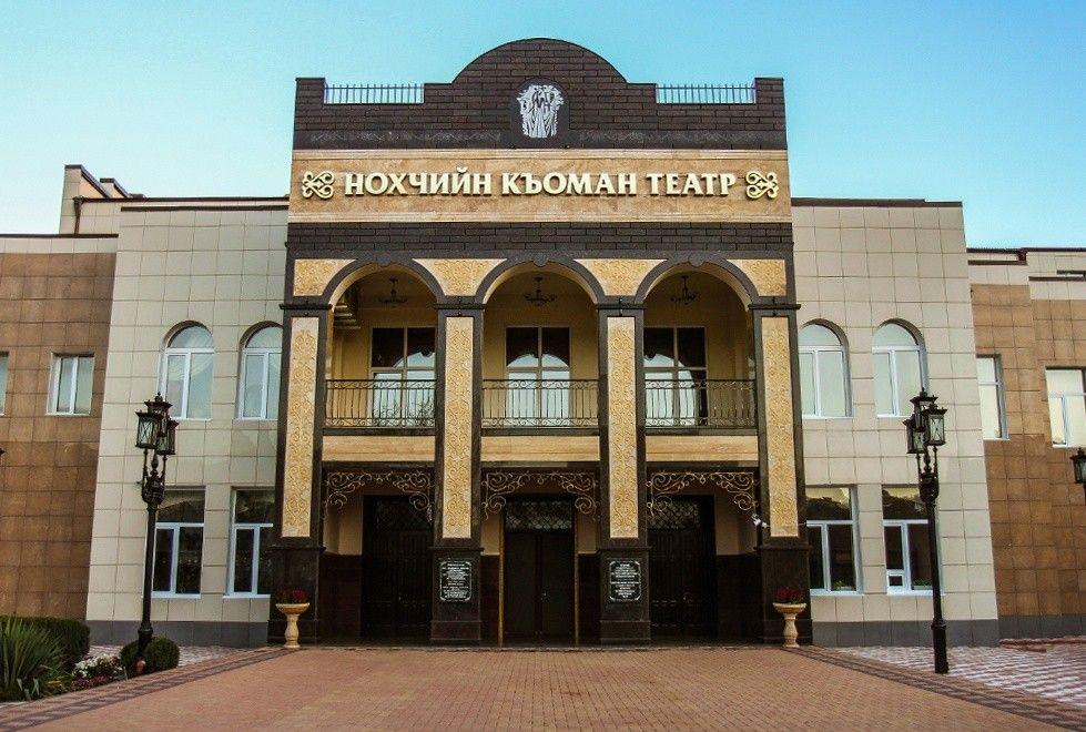 Чеченский драматический театр, Грозный