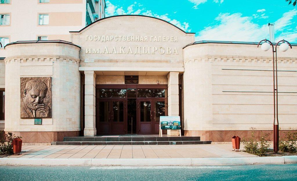 Государственная картинная галерея им. А.А. Кадырова, Грозный