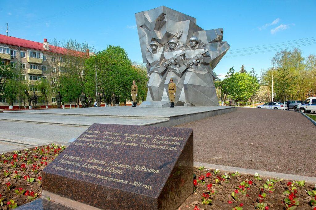 Памятник Подольским курсантам, Подольск