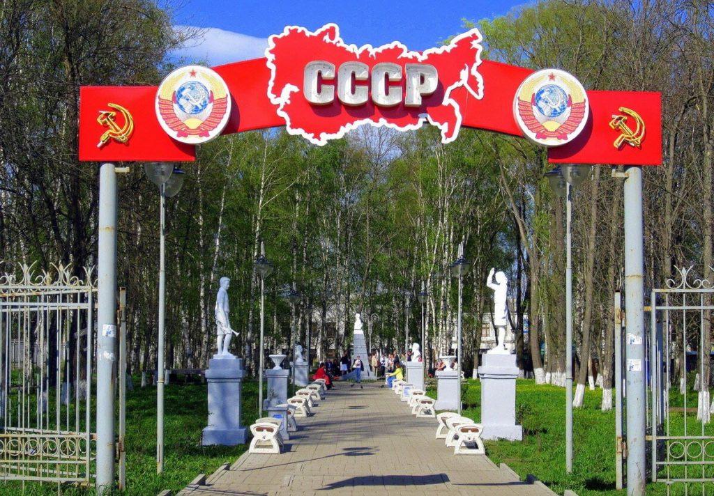 Парк Советского периода, Тутаев